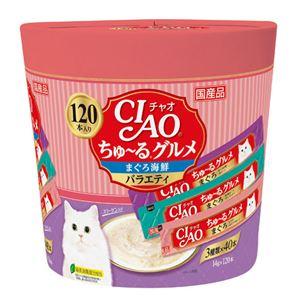 CIAO ちゅ〜るグルメ まぐろ海鮮バラエティ 14g×120本 SC-211【ペット用品・猫用フード】 - 拡大画像