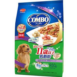 (まとめ)コンボ ドッグ 低脂肪 11歳以上 角切りささみ・野菜ブレンド 920g【×12セット】【ペット用品・犬用フード】 - 拡大画像