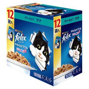 (まとめ)フィリックス やわらかグリル 子ねこ ゼリー仕立て ツナ12袋入り【×5セット】【ペット用品・猫用フード】 - 拡大画像