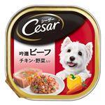 (まとめ)シーザー 吟選ビーフ チキン・野菜入り 100g【×96セット】【ペット用品・犬用フード】