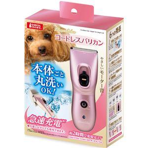 コードレスバリカン【ペット用品・犬用】 - 拡大画像