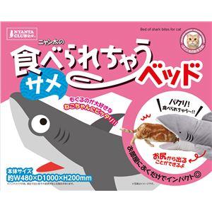 食べられちゃうベッド サメ【ペット用品・猫用】 - 拡大画像