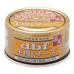 (まとめ)d.b.f 牛肉&チーズ 85g【×24セット】【ペット用品・ペット用フード】
