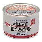 (まとめ)d.b.f まぐろ白身 白米入り 150g【×24セット】【ペット用品・ペット用フード】
