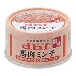 (まとめ)d.b.f 馬肉ミンチ 65g【×24セット】【ペット用品・ペット用フード】