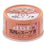 (まとめ)d.b.f 馬肉のスープ煮 65g【×24セット】【ペット用品・ペット用フード】