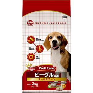 (まとめ)ウェルケア ビーグル専用 オールステージ 3kg【×4セット】【ペット用品・犬用フード】 - 拡大画像