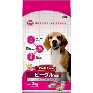 (まとめ)ウェルケア ビーグル専用 シニアステージ 3kg【×4セット】【ペット用品・犬用フード】 - 拡大画像