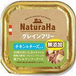 (まとめ)ナチュラハ グレインフリー チキン&チーズ入り 100g【×96セット】【ペット用品・ペット用フード】