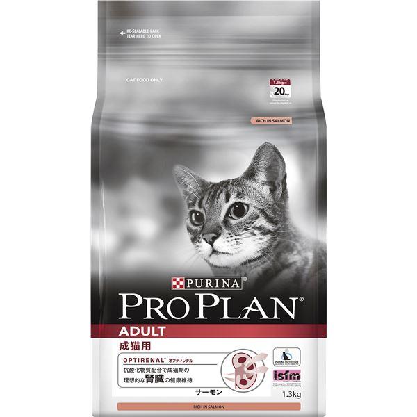 ピュリナ プロプラン 成猫用 サーモン 1.3kg【×4セット】【ペット用品・猫用フード】