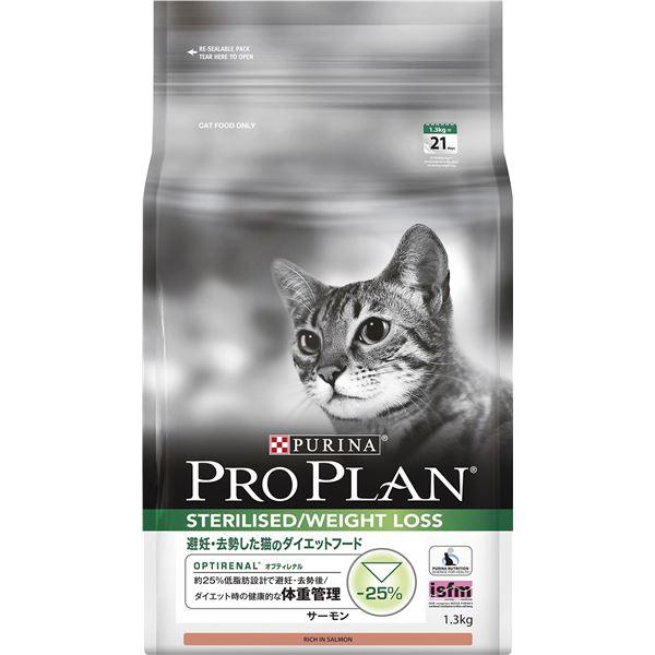 ピュリナ プロプラン 避妊・去勢した猫のダイエットフード サーモン 1.3kg【×4セット】【ペット用品・猫用フード】