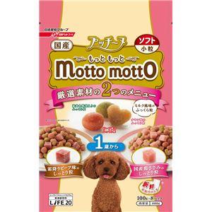 (まとめ)プッチーヌ mottomotto ソフト 1歳から 800g【×12セット】【犬用フード/ペット用品】 - 拡大画像