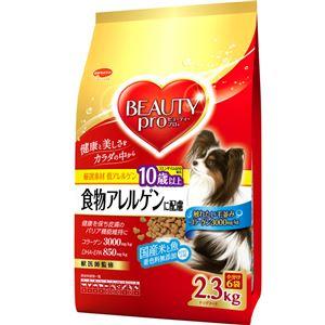 (まとめ)ビューティープロ ドッグ 食物アレルゲンに配慮 10歳以上 2.3kg【×4セット】【犬用フード/ペット用品】 - 拡大画像