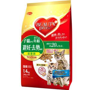(まとめ)ビューティープロ キャット 避妊・去勢後用 1.4kg【×8セット】【猫用フード/ペット用品】 - 拡大画像