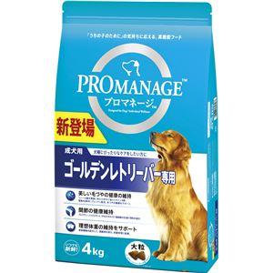 (まとめ)プロマネージ 成犬用 ゴールデンレトリーバー専用 4kg【×3セット】【犬用フード/ペット用品】 - 拡大画像