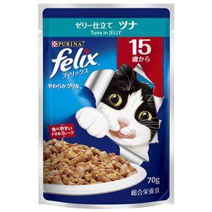 (まとめ)フィリックス やわらかグリル 15歳以上用 ゼリー仕立て ツナ 70g【×60セット】【猫用フード/ペット用品】 - 拡大画像