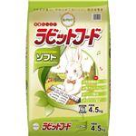 動物村 ラビットフード ソフト 4.5kg (ペット用品)