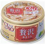 (まとめ)CIAO 贅沢 本まぐろ まぐろ・とりささみ 80g (ペット用品・猫フード)【×48セット】