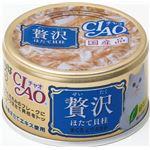 (まとめ)CIAO 贅沢 ほたて貝柱 まぐろ・とりささみ 80g (ペット用品・猫フード)【×48セット】