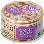(まとめ)CIAO 贅沢 かつお節 まぐろ・とりささみ 80g (ペット用品・猫フード)【×48セット】