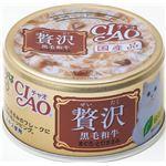 (まとめ)CIAO 贅沢 黒毛和牛 まぐろ・とりささみ 80g (ペット用品・猫フード)【×48セット】