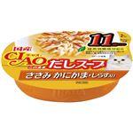 (まとめ)CIAO このままだしスープ 11歳からのささみ かにかま・しらす入り (ペット用品・猫フード)【×48セット】
