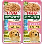 (まとめ)いなば ツインズ 離乳食 とりささみ&レバー 80g(40g×2) (ペット用品・犬フード)【×48セット】