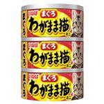 (まとめ)いなば わがまま猫 まぐろ 60g×3缶 (ペット用品・猫フード)【×24セット】