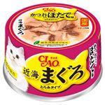 (まとめ)CIAO 近海まぐろ かつお入り ほたて味 80g (ペット用品・猫フード)【×48セット】