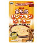 (まとめ)愛情物語 霧島鶏 パンプキンシチュー 50g (ペット用品・犬フード)【×60セット】