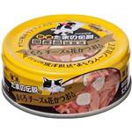 (まとめ)食通たまの伝説 まぐろ・チーズ&花かつお 80g (ペット用品・猫フード)【×48セット】
