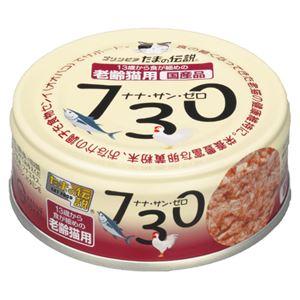 (まとめ)たまの伝説730 老齢猫用 70g (ペット用品・猫フード)【×48セット】 - 拡大画像