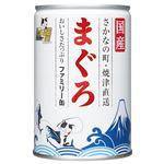 (まとめ)たまの伝説 まぐろファミリー缶EO 405g (ペット用品・猫フード)【×24セット】