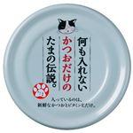 (まとめ)何も入れないかつおだけのたま伝説 70g (ペット用品・猫フード)【×48セット】