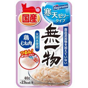 (まとめ)無一物パウチ 寒天ゼリータイプ 鶏むね 40g (ペット用品・猫フード)【×24セット】 - 拡大画像