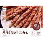 (まとめ)良品素材 ササミ巻き牛皮ガム 51本(ペット用品)【×5セット】