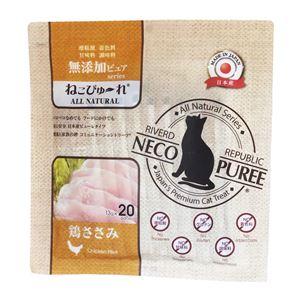 (まとめ)国産 ねこぴゅーれ 無添加ピュアseries 鶏ささみ 20本 (ペット用品・猫フード)【×5セット】 - 拡大画像