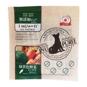 (まとめ)国産 いぬぴゅーれ 無添加ピュアseries 野菜ミックス 20本 (ペット用品・犬フード)【×5セット】 - 拡大画像