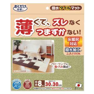 (まとめ)おくだけ吸着撥水タイルマット 8枚入 グリーン(ペット用品)【×30セット】 - 拡大画像