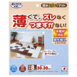 (まとめ)おくだけ吸着撥水タイルマット 8枚入 ブルー(ペット用品)【×30セット】 - 拡大画像