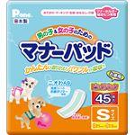 (まとめ)マナーパッド Sサイズ 45枚入 ビッグパック(ペット用品)【×24セット】