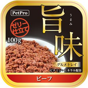 (まとめ)ペットプロ旨味グルメトレイ ビーフ 100g(ペット用品・犬フード)【×96セット】 - 拡大画像