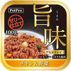 (まとめ)ペットプロ旨味グルメトレイ チキン&野菜 100g(ペット用品・犬フード)【×96セット】 - 拡大画像