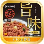 (まとめ)ペットプロ旨味グルメトレイ チキン&野菜 100g(ペット用品・犬フード)【×96セット】