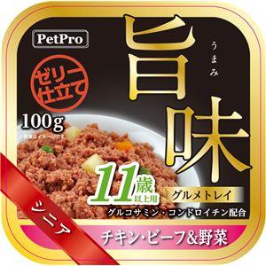 (まとめ)ペットプロ旨味グルメトレイ 11歳以上用 チキン・ビーフ&野菜 100g(ペット用品・犬フード)【×96セット】 - 拡大画像