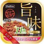 (まとめ)ペットプロ旨味グルメトレイ 11歳以上用 チキン・ビーフ&野菜 100g(ペット用品・犬フード)【×96セット】