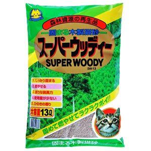 (まとめ)常陸化工 固まる木製猫砂 スーパーウッディー13L(ペット用品)【×4セット】 - 拡大画像
