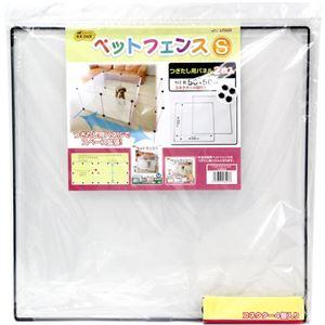 (まとめ)ペットフェンスS2枚組(ペット用品)【×20セット】 - 拡大画像