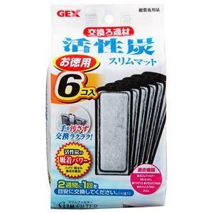 (まとめ)活性炭スリムマット 6個入【×4セット】 - 拡大画像