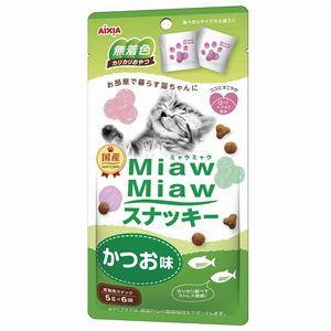 (まとめ)MiawMiaw スナッキー かつお味 30g【×10セット】 - 拡大画像